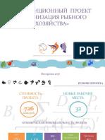 ryby_novaya