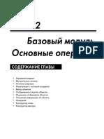 CAD NX Глава.2.Базовый Модуль.основные Операции