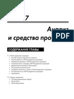 CAD NX Глава.7.Анализ и Средства Проверки