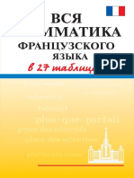 ageeva_e_v_vsya_grammatika_frantsuzskogo_yazyka_v_27_tablits