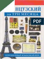overi_r_lyokanyue_zh_frantsuzskiy_za_tri_mesyatsa.pdf