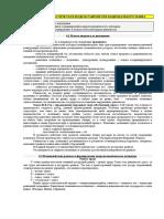 Лекция Тема №6 Неоклассическая модель макроравновесия  (1).docx