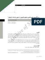 AR-بازآفريني شهرشاهي صفوى قزوين از متون و اسناد تاريخي
