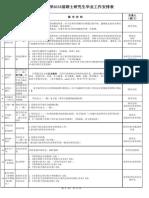 广西民族大学2016届硕士研究生毕业工作时间表