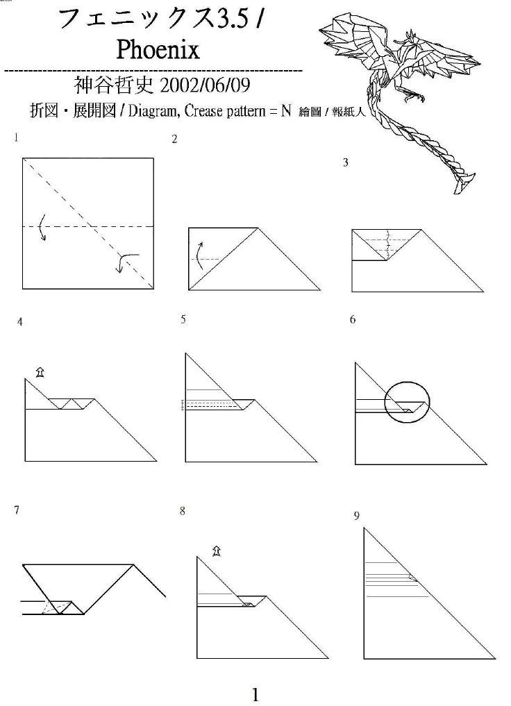 Origami Phoenix Directions