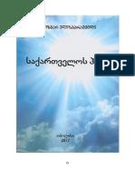 geo climate.pdf