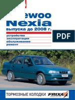Daewoo Nexia до 2008.pdf