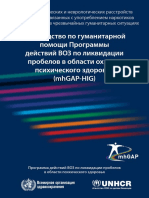 mhGAP Humanitarian Intervention Guide (mhGAP-HIG)-Russian version