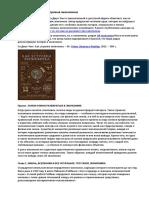 Ха-Джун-Чанг.-Как-устроена-экономика.pdf