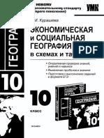 10 класс география в таблицах и схемах