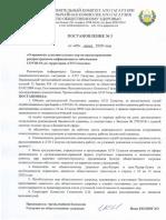 Постановление ЧК АТО Гагаузия по ОЗ №3 от 09.06.2020