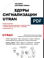 UTRAN.pptx