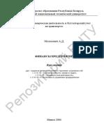 МОЛОКОВИЧ УЧЕБНИК.pdf
