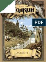 Хоббит, или Туда И Обратно Джон Рональд Руэл Толкин.pdf