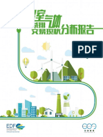Analytical Report on the Status of the China GHG Voluntary Emission Reduction Program (Chinese version)