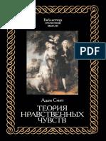 Teoria_nravstvennykh_chuvstv_pdf.pdf