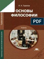 Основы философии (СПО)_Горелов А.А._2014 -320с.pdf