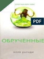 Obruchennie.pdf