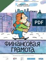 Fingramota1_Web_Version_no_security.pdf