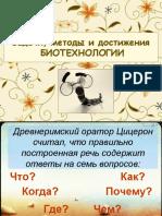 Биотехнологии