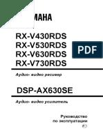 инструкция Yamaha DSP-AX630SE