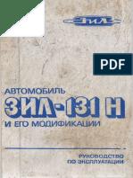 Автомобиль ЗиЛ-131Н и его модификации. Руководство по эксплуатации.pdf