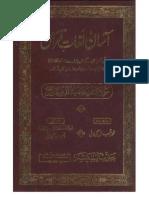 Asaan Lughat Al Quraan