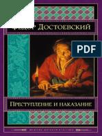 avidreaders.ru__prestuplenie-i-nakazanie-dr-izd.pdf