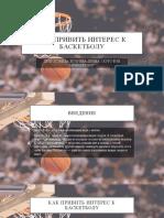 Как привить интерес к баскетболу