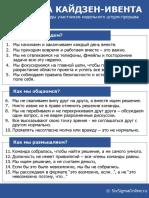 Правила кайдзен-ивента (15 установок команды участников недельного штурм прорыва)