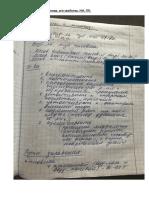 ftizy_otvety_-1(1).docx