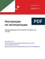 ВсеИнструменты.ру инструкция Печкин КСГ-10