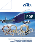 Aerospace_RU.pdf