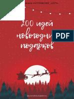 200 идей подарков .pdf