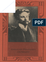 Бэлза И.Ф. - А. Н. Скрябин - 1983.pdf