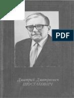 Лукьянова Н.В. - Д. Д. Шостакович - 1980
