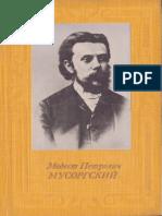 Абызова Е.Н. - М.П. Мусоргский - 1986