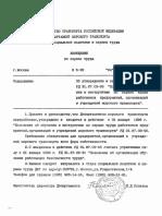 Положение об обучении и инструктаже по охране труда РД 31.87.03-95