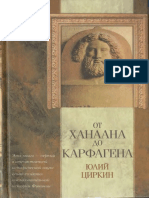 От Ханаана до Карфагена 2001 Циркин.pdf