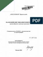 палеозойский мшанки Монголий.pdf