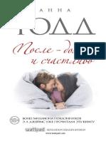 Posle_-_dolgo_i_schastlivo pdf
