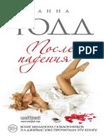 Posle_padeniya pdf