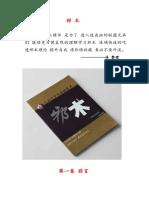 (18wk.com十八文库)__最完整的五步陷阱.pdf