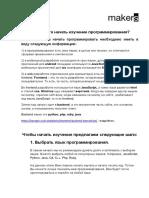 Makers Instruction-1.pdf