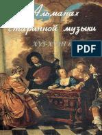 Альманах старинной музыки XVI-XVIII вв..pdf