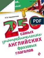 250 phrasal verbs - 2015.pdf