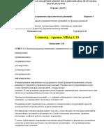 ПЕРЕСДАЧА МВАД 1-19 ИМАНАЛИЕВ МПУР