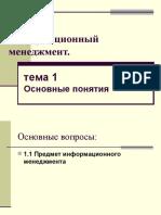 Informatsionny_menedzhment_lektsii_tema_1.ppt