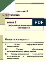Informatsionny_menedzhment_lektsii_tema_2.ppt
