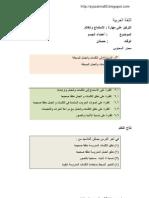 RPH Bahasa Arab Tahun 1 KSSR
